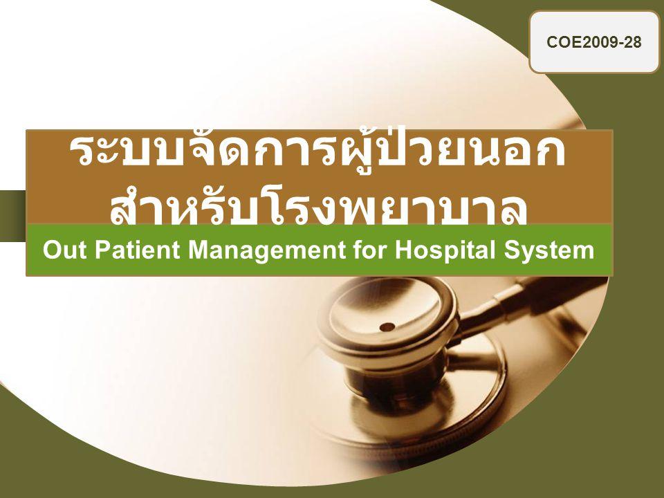 ระบบจัดการผู้ป่วยนอกสำหรับโรงพยาบาล
