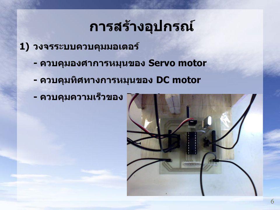 การสร้างอุปกรณ์ วงจรระบบควบคุมมอเตอร์