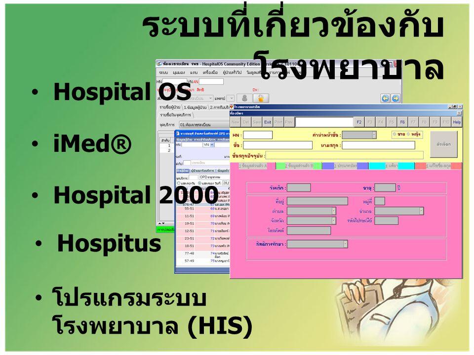 ระบบที่เกี่ยวข้องกับโรงพยาบาล
