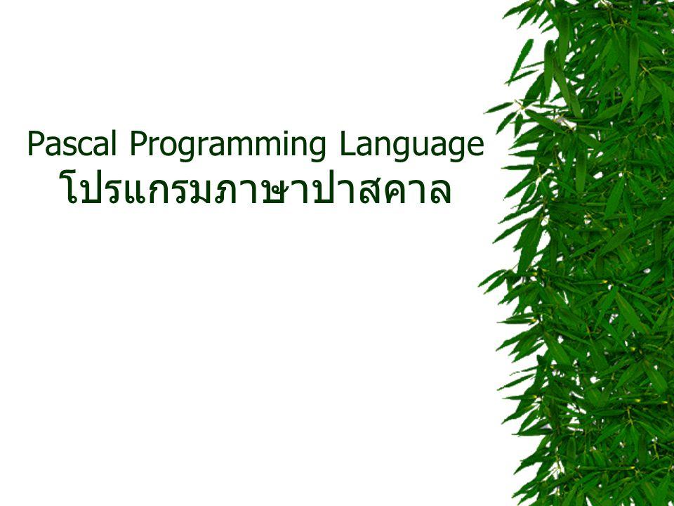 Pascal Programming Language โปรแกรมภาษาปาสคาล