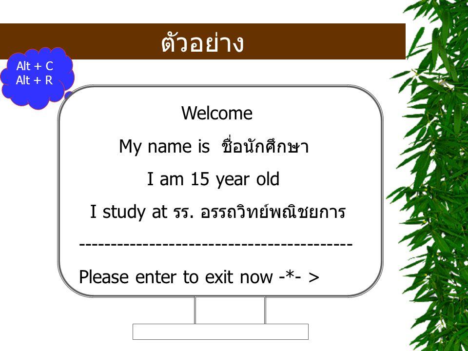 ตัวอย่าง Welcome My name is ชื่อนักศึกษา I am 15 year old