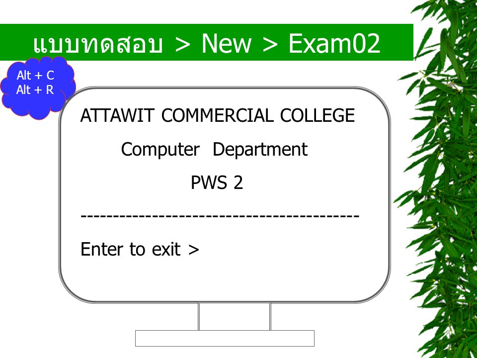 แบบทดสอบ > New > Exam02