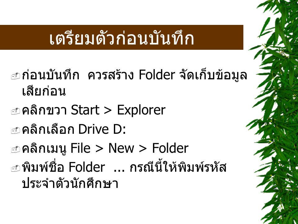 เตรียมตัวก่อนบันทึก ก่อนบันทึก ควรสร้าง Folder จัดเก็บข้อมูลเสียก่อน