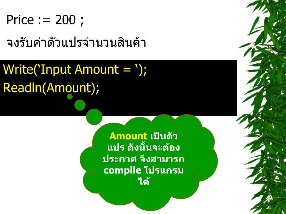 Amount เป็นตัวแปร ดังนั้นจะต้องประกาศ จึงสามารถ compile โปรแกรมได้
