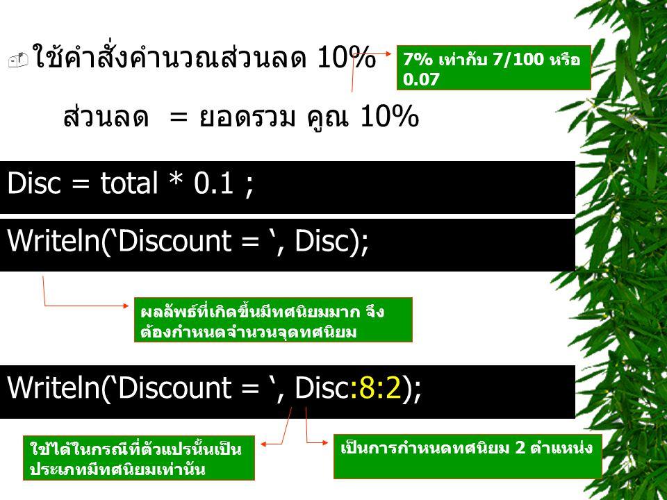 ใช้คำสั่งคำนวณส่วนลด 10% ส่วนลด = ยอดรวม คูณ 10%