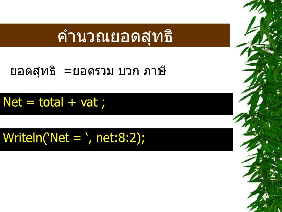 คำนวณยอดสุทธิ ยอดสุทธิ =ยอดรวม บวก ภาษี Net = total + vat ;