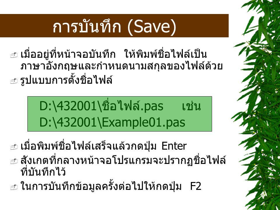 การบันทึก (Save) D:\432001\ชื่อไฟล์.pas เช่น D:\432001\Example01.pas