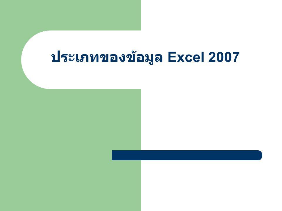 ประเภทของข้อมูล Excel 2007