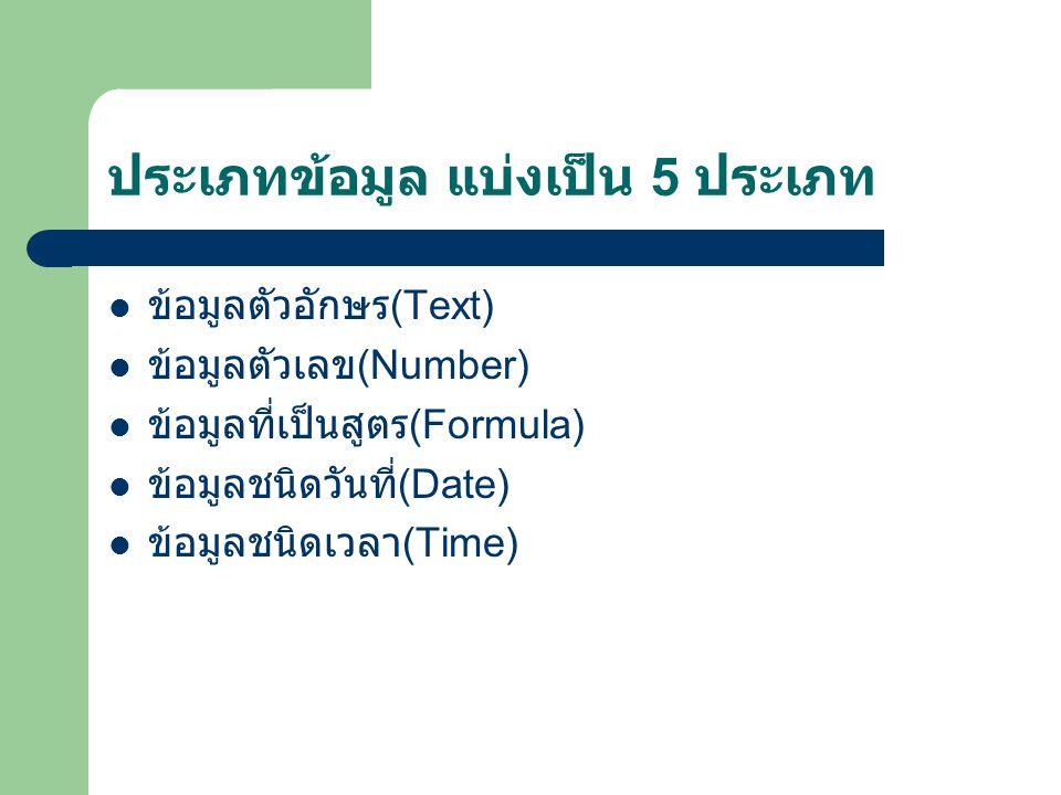 ประเภทข้อมูล แบ่งเป็น 5 ประเภท