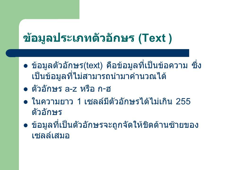 ข้อมูลประเภทตัวอักษร (Text )