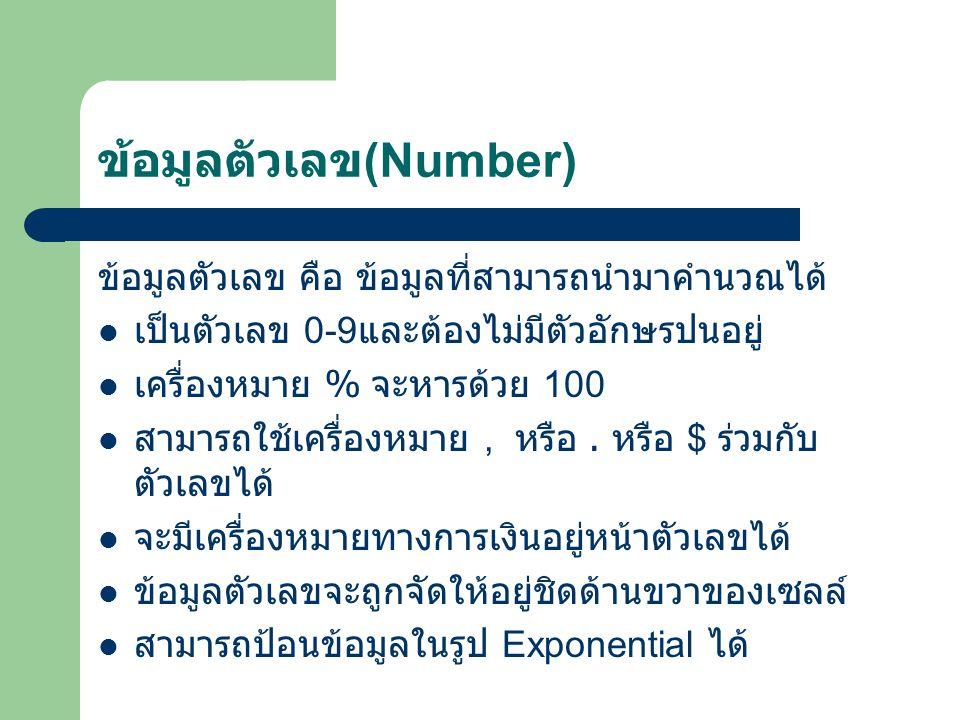 ข้อมูลตัวเลข(Number)