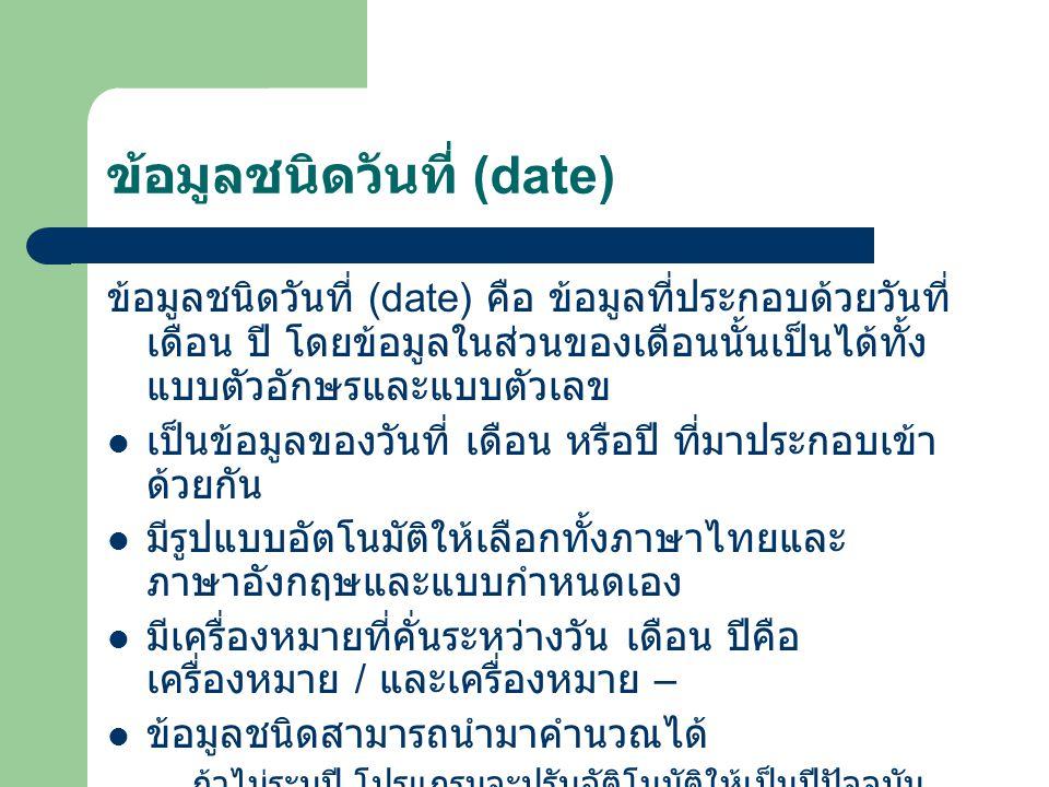 ข้อมูลชนิดวันที่ (date)