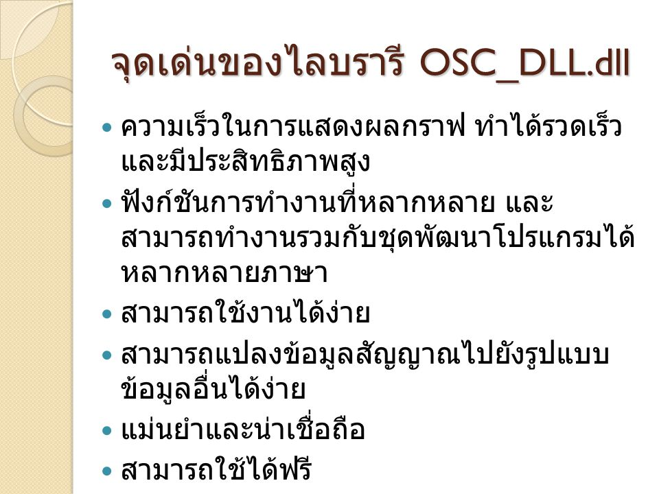 จุดเด่นของไลบรารี OSC_DLL.dll