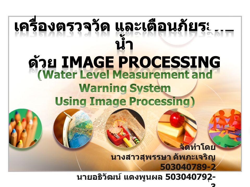 เครื่องตรวจวัด และเตือนภัยระดับน้ำ ด้วย Image Processing