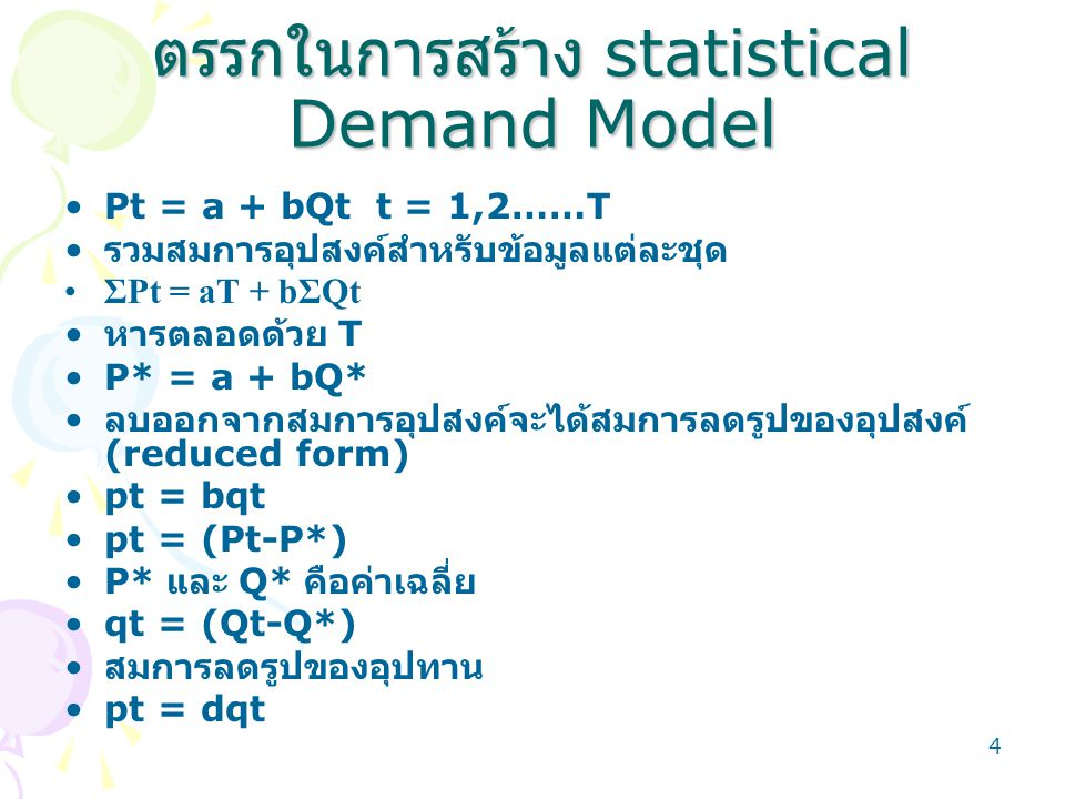 ตรรกในการสร้าง statistical Demand Model