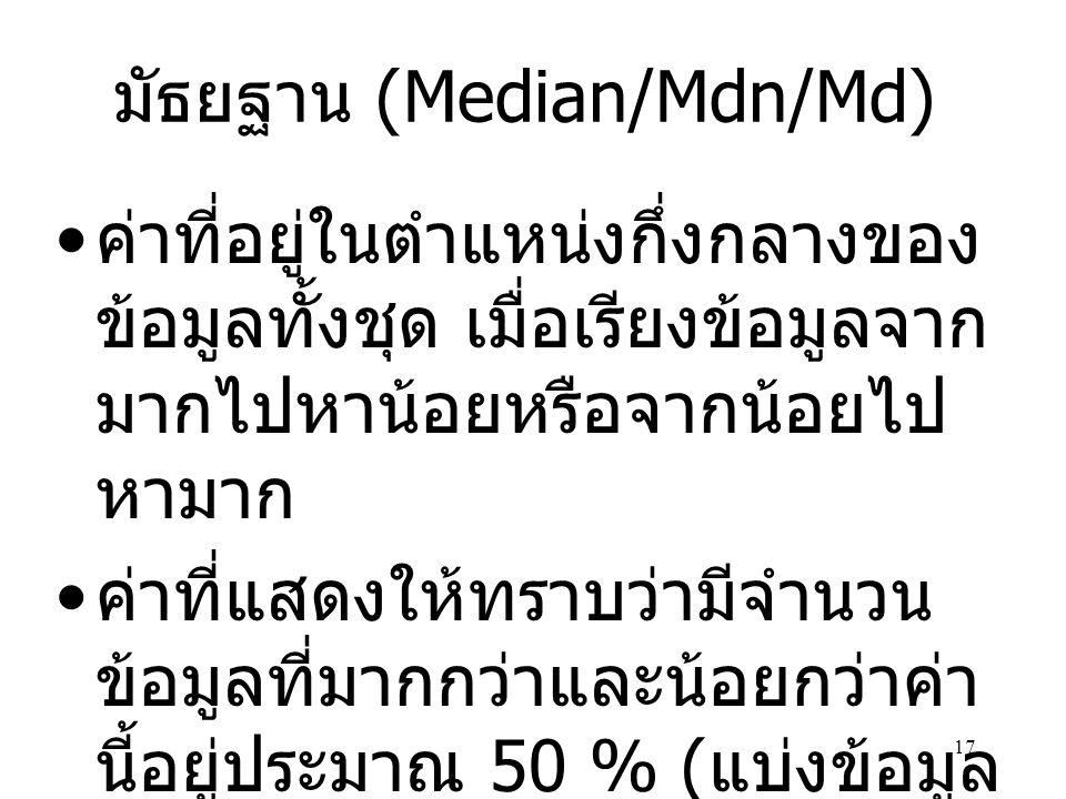 มัธยฐาน (Median/Mdn/Md)