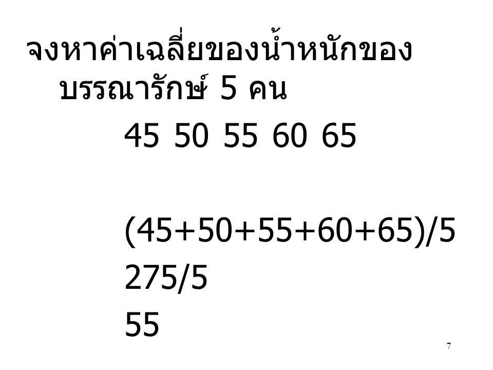 จงหาค่าเฉลี่ยของน้ำหนักของบรรณารักษ์ 5 คน