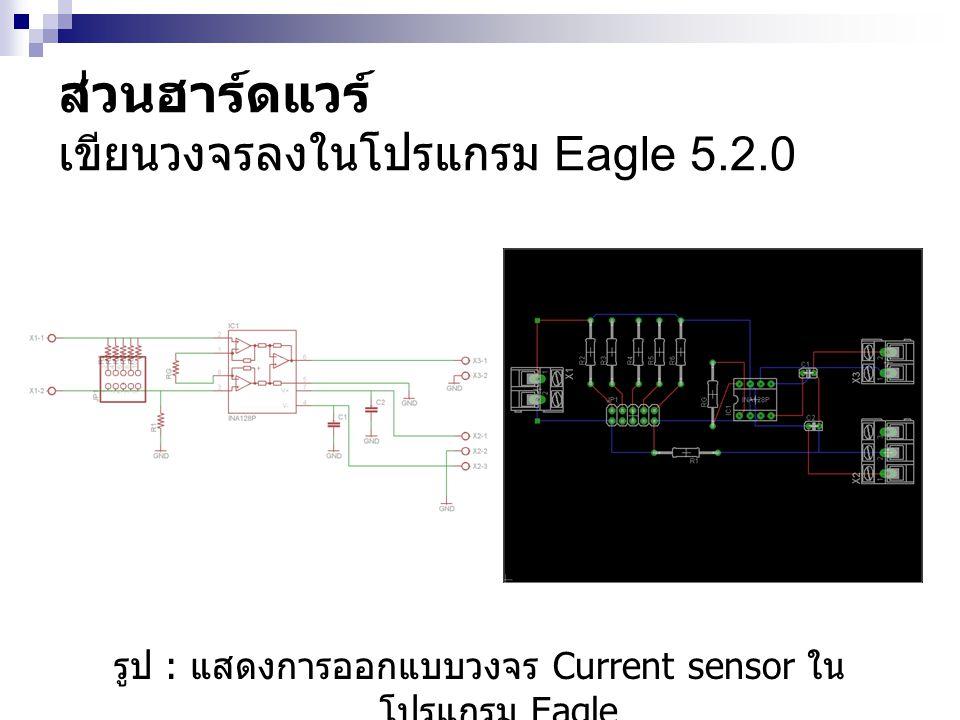 ส่วนฮาร์ดแวร์ เขียนวงจรลงในโปรแกรม Eagle 5.2.0