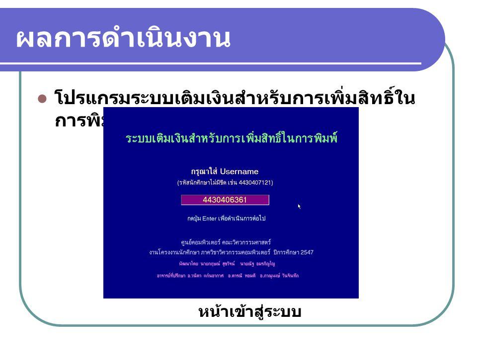 ผลการดำเนินงาน โปรแกรมระบบเติมเงินสำหรับการเพิ่มสิทธิ์ในการพิมพ์