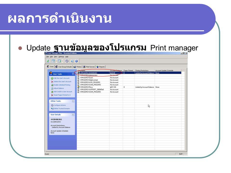 ผลการดำเนินงาน Update ฐานข้อมูลของโปรแกรม Print manager