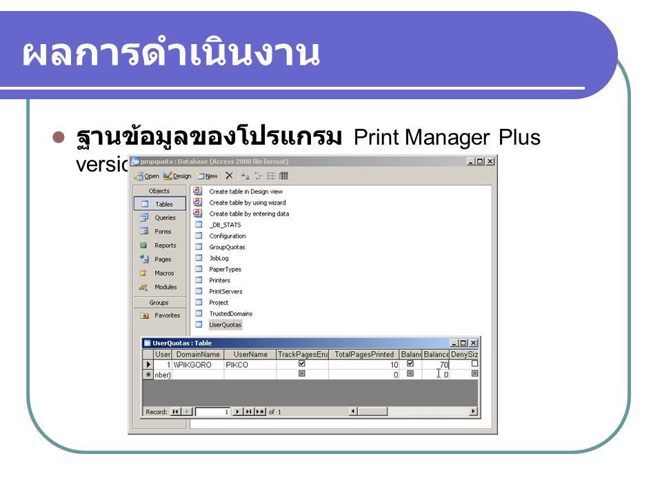 ผลการดำเนินงาน ฐานข้อมูลของโปรแกรม Print Manager Plus version 5.5.0.48