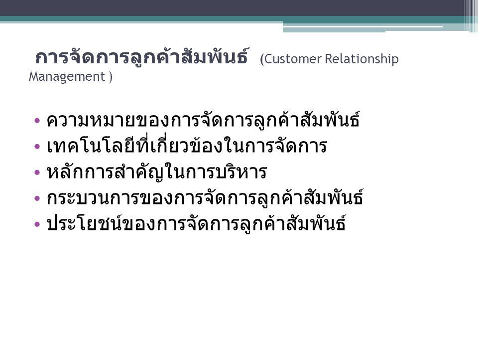 การจัดการลูกค้าสัมพันธ์ (Customer Relationship Management )