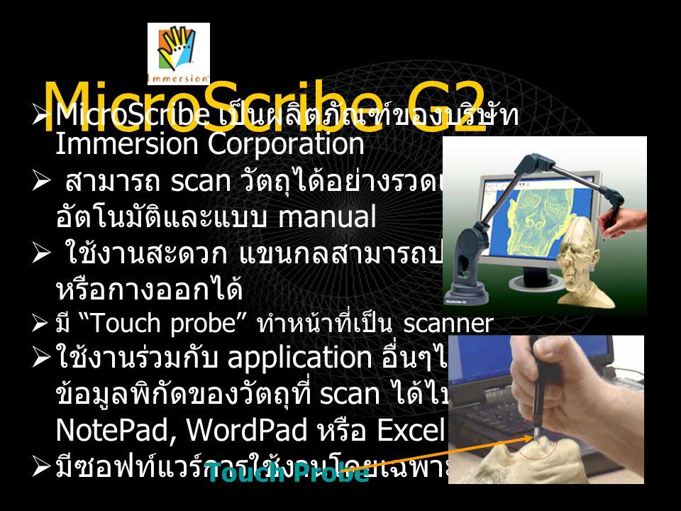 MicroScribe G2 MicroScribe เป็นผลิตภัณฑ์ของบริษัท Immersion Corporation. สามารถ scan วัตถุได้อย่างรวดเร็วทั้งในแบบ.