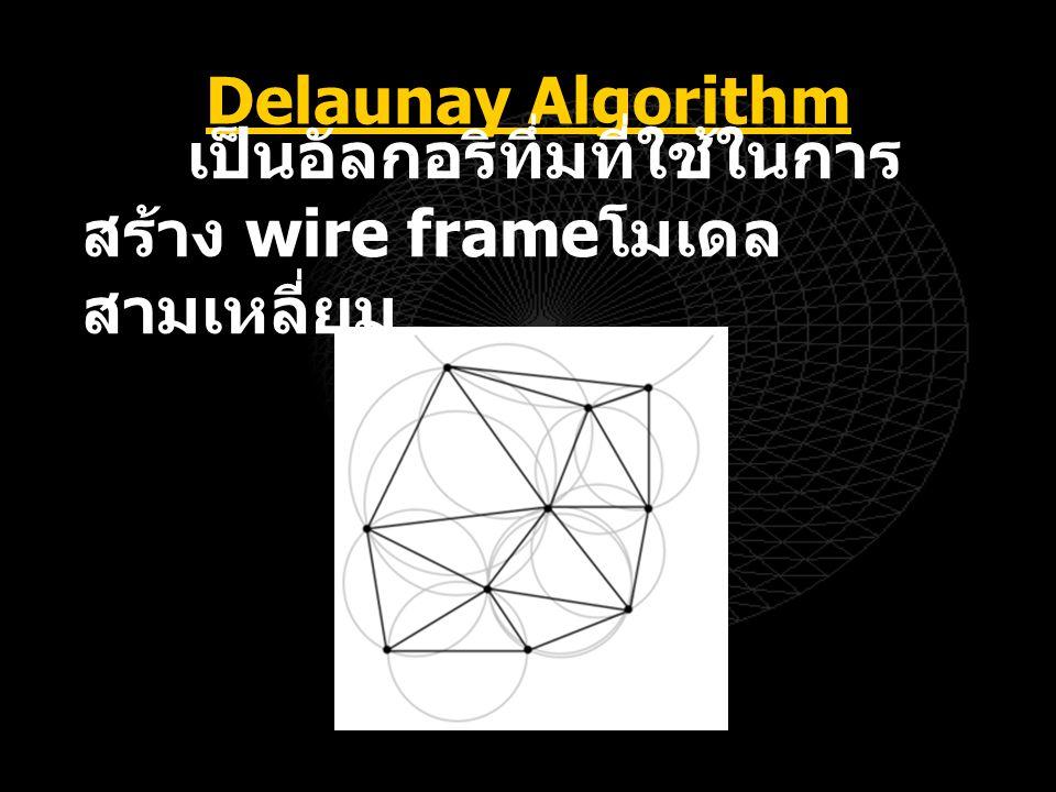 Delaunay Algorithm เป็นอัลกอริทึ่มที่ใช้ในการสร้าง wire frameโมเดลสามเหลี่ยม