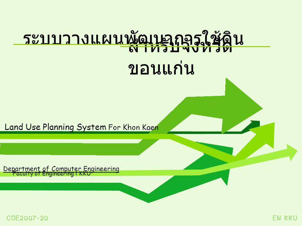 ระบบวางแผนพัฒนาการใช้ดิน