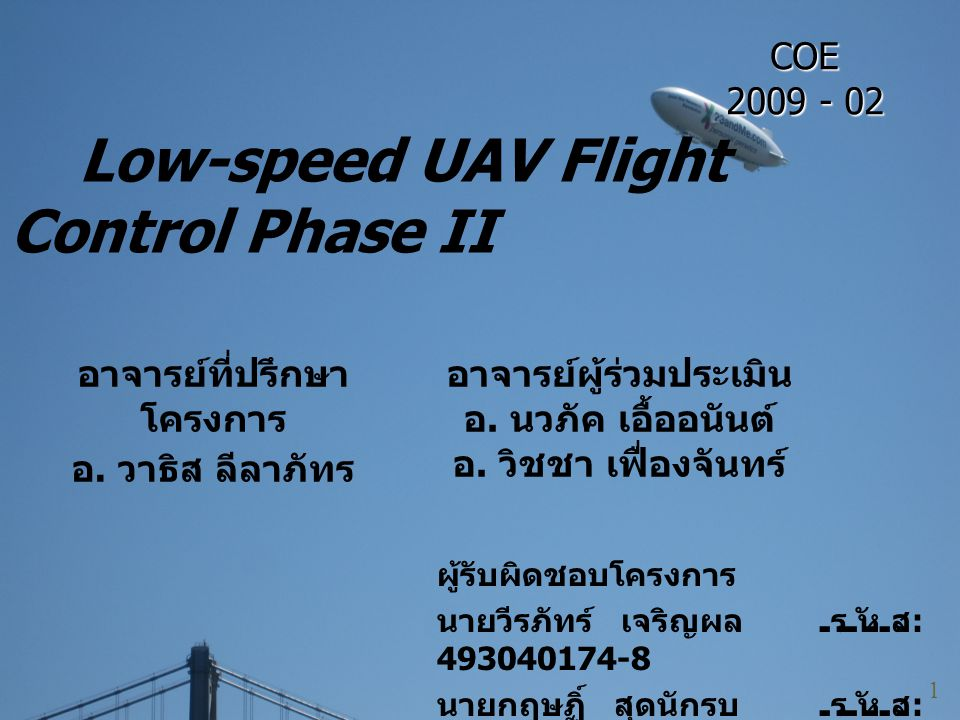 Low-speed UAV Flight Control Phase II
