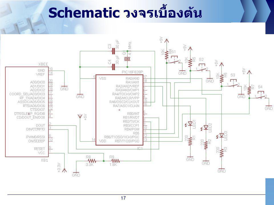 Schematic วงจรเบื้องต้น