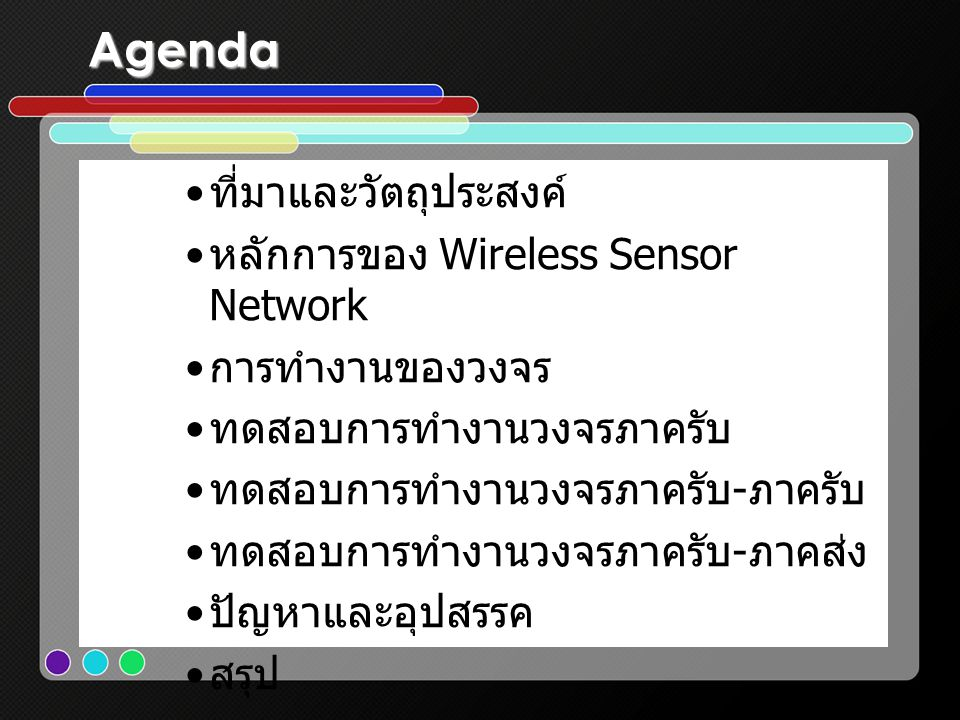 Agenda ที่มาและวัตถุประสงค์ หลักการของ Wireless Sensor Network