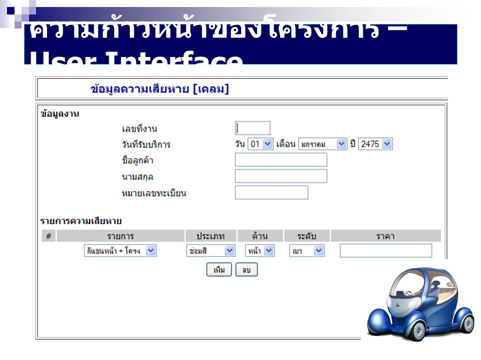 ความก้าวหน้าของโครงการ – User Interface