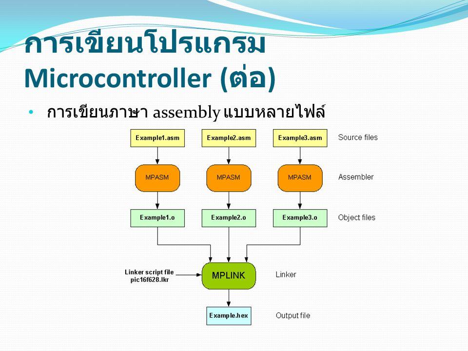 การเขียนโปรแกรม Microcontroller (ต่อ)
