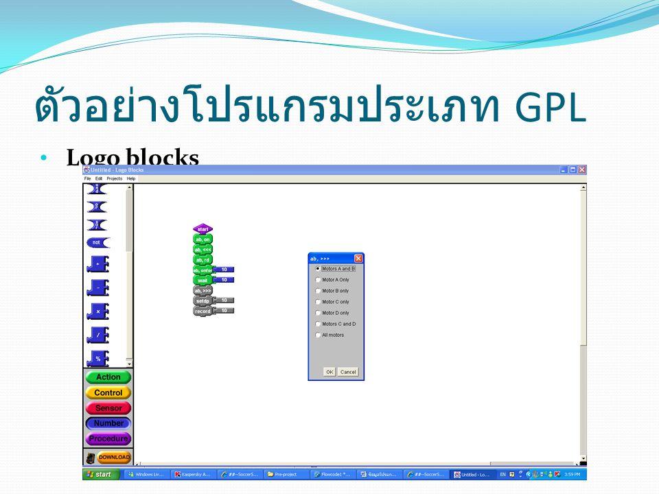 ตัวอย่างโปรแกรมประเภท GPL