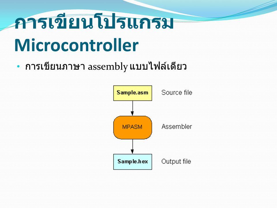 การเขียนโปรแกรม Microcontroller