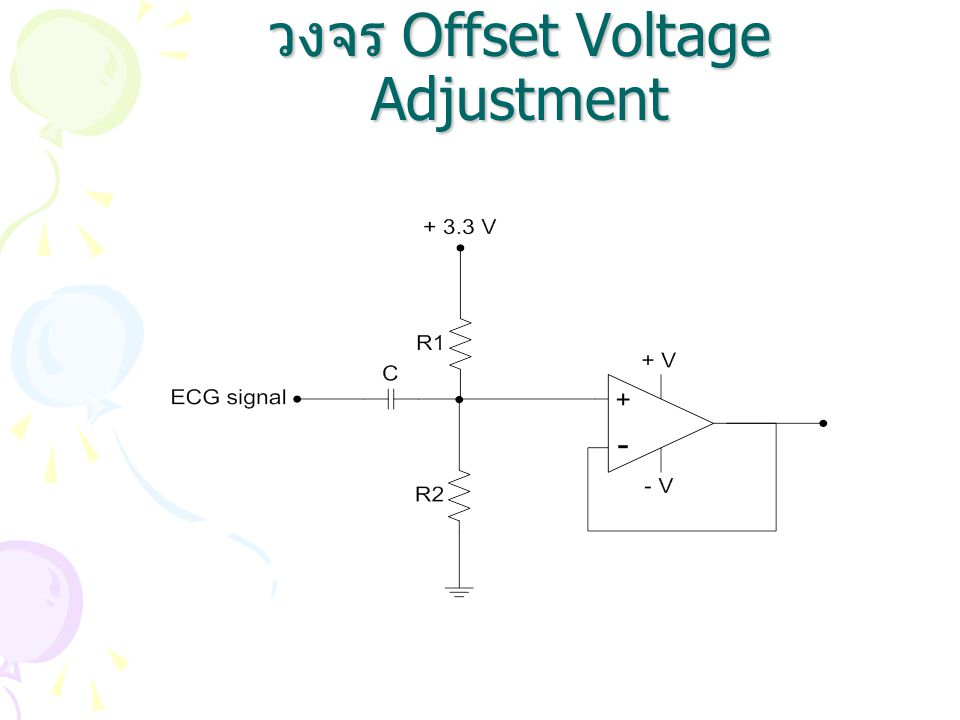 วงจร Offset Voltage Adjustment