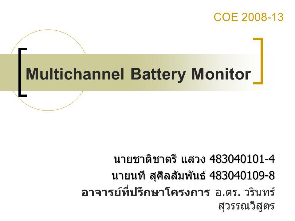 Multichannel Battery Monitor