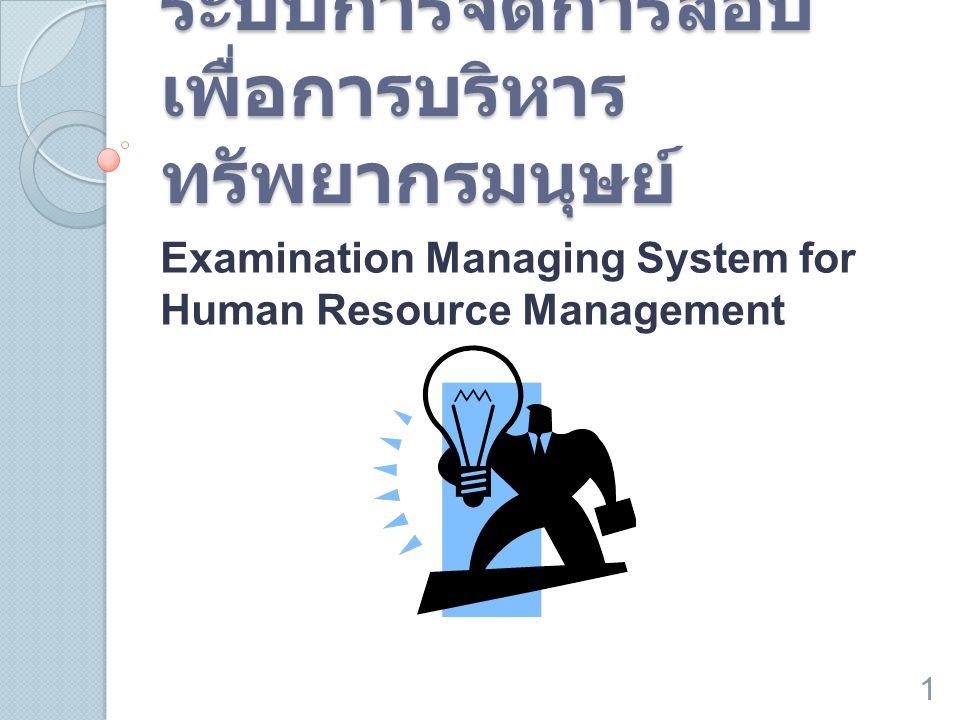 ระบบการจัดการสอบ เพื่อการบริหารทรัพยากรมนุษย์