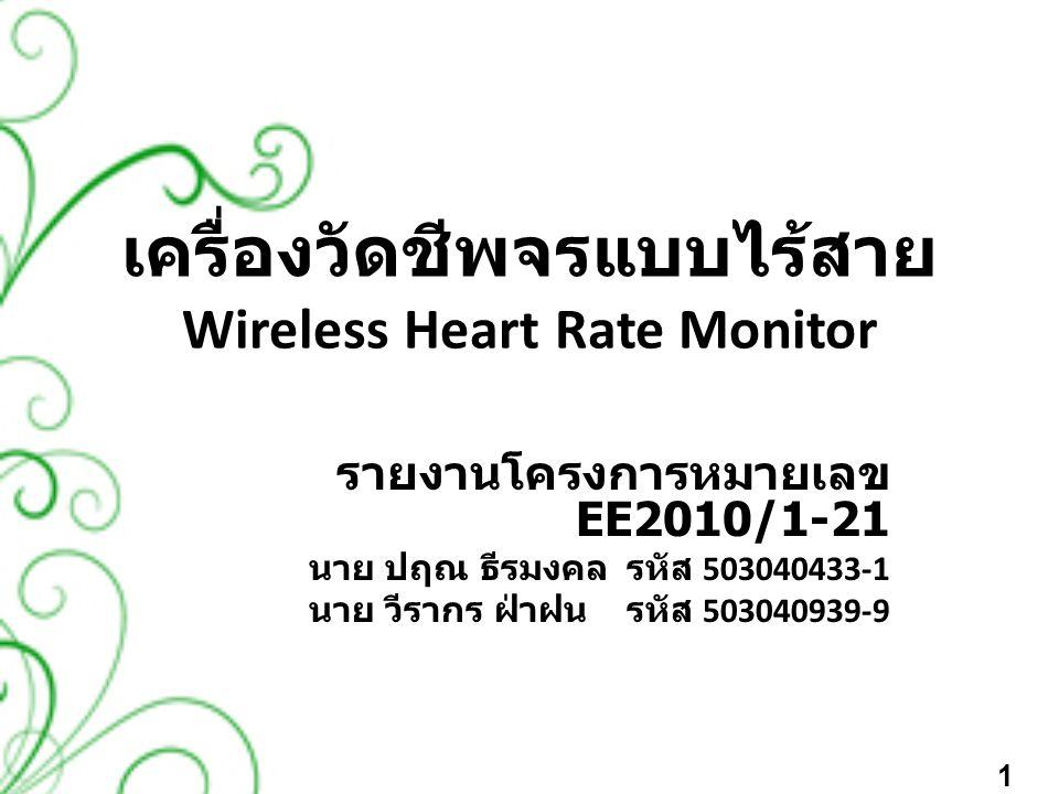 เครื่องวัดชีพจรแบบไร้สาย Wireless Heart Rate Monitor