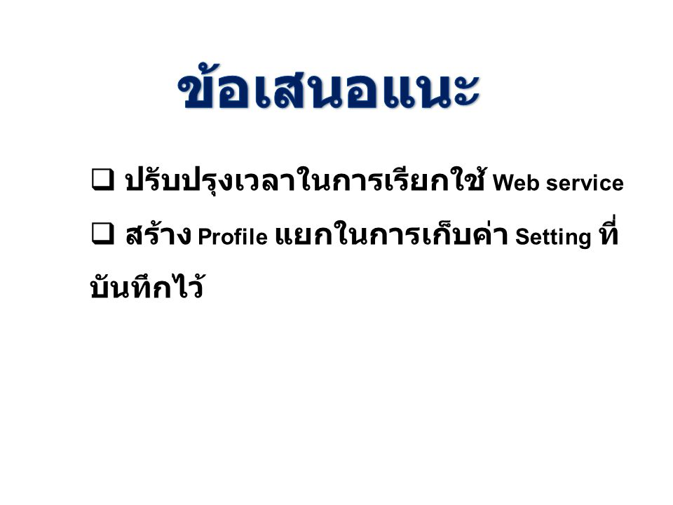 ข้อเสนอแนะ ปรับปรุงเวลาในการเรียกใช้ Web service