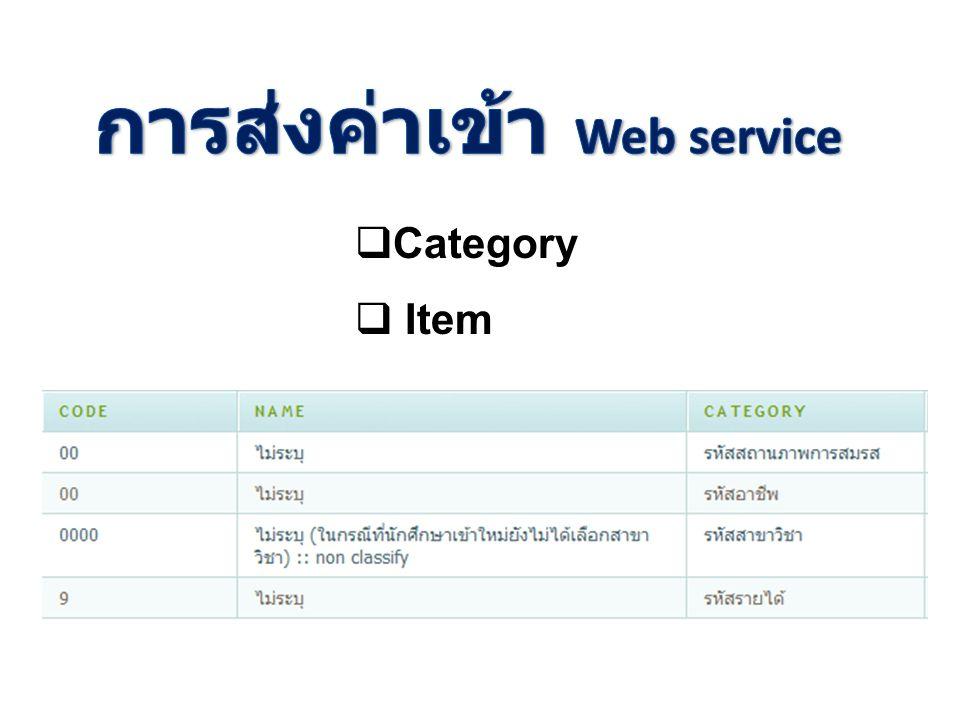 การส่งค่าเข้า Web service