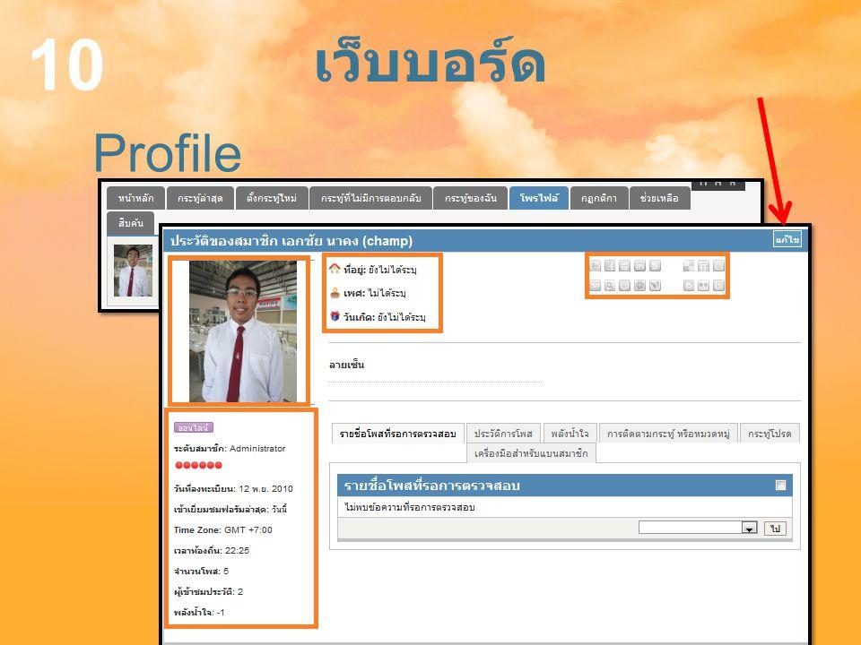 เว็บบอร์ด 10 Profile