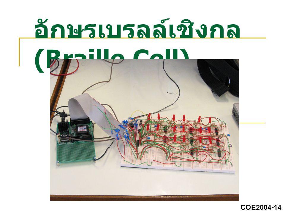 อักษรเบรลล์เชิงกล (Braille Cell)