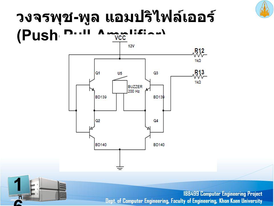 วงจรพุช-พูล แอมปริไฟล์เออร์ (Push-Pull Amplifier)