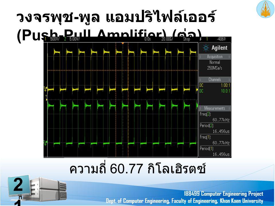 วงจรพุช-พูล แอมปริไฟล์เออร์ (Push-Pull Amplifier) (ต่อ)