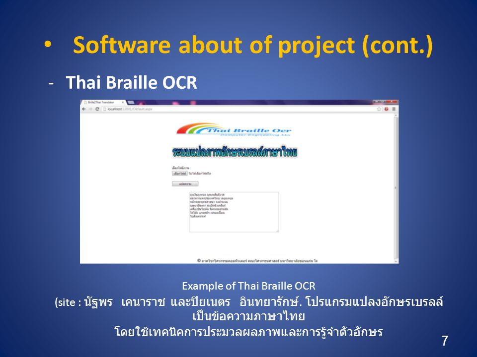 Software about of project (cont.)