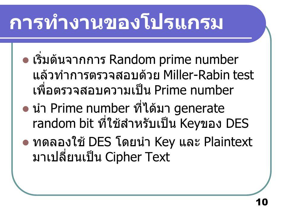 การทำงานของโปรแกรม เริ่มต้นจากการ Random prime number แล้วทำการตรวจสอบด้วย Miller-Rabin test เพื่อตรวจสอบความเป็น Prime number.
