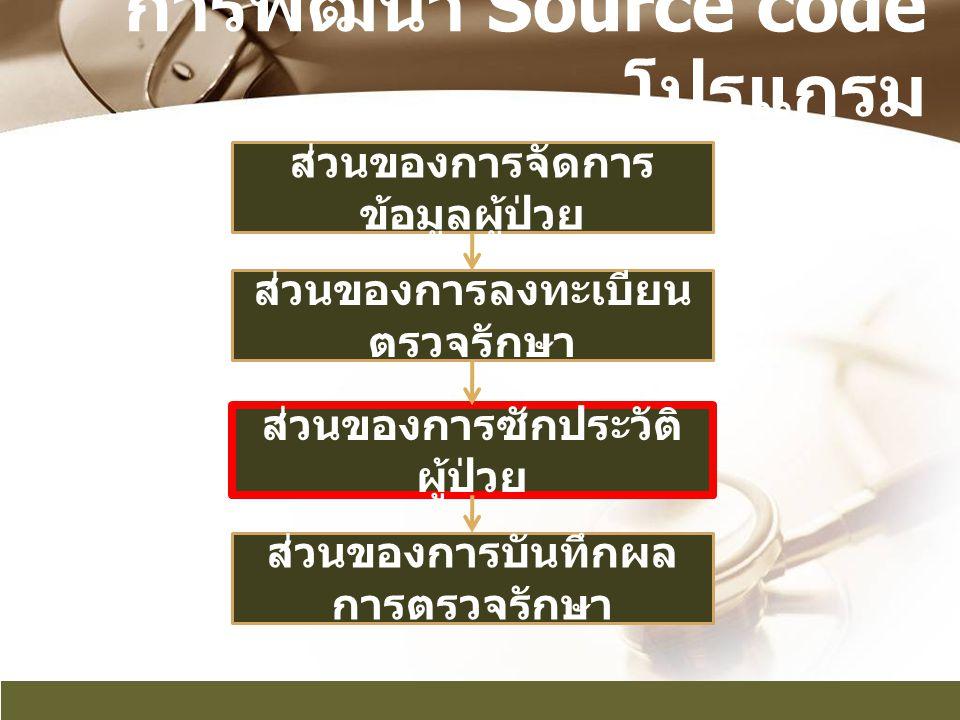 การพัฒนา Source code โปรแกรม