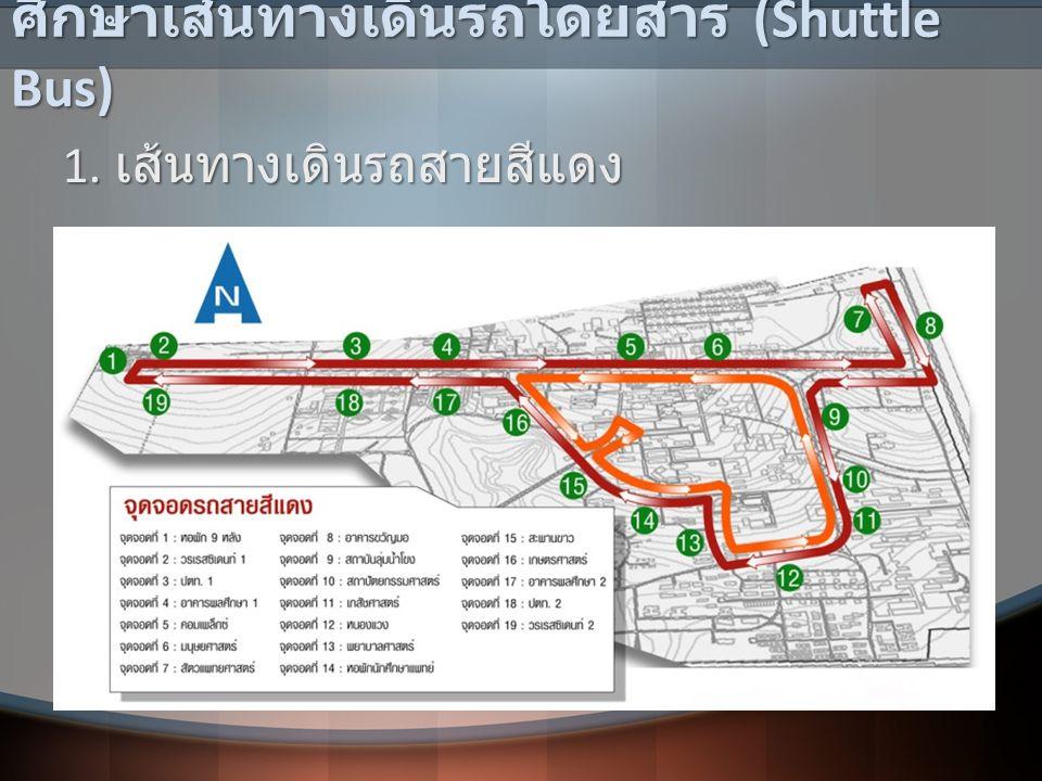 ศึกษาเส้นทางเดินรถโดยสาร (Shuttle Bus)